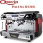 ASTORIA PLUS4YOU半自动咖啡机专卖